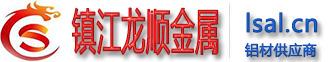 镇江龙顺金属科技有限公司