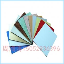 涂层彩色铝板